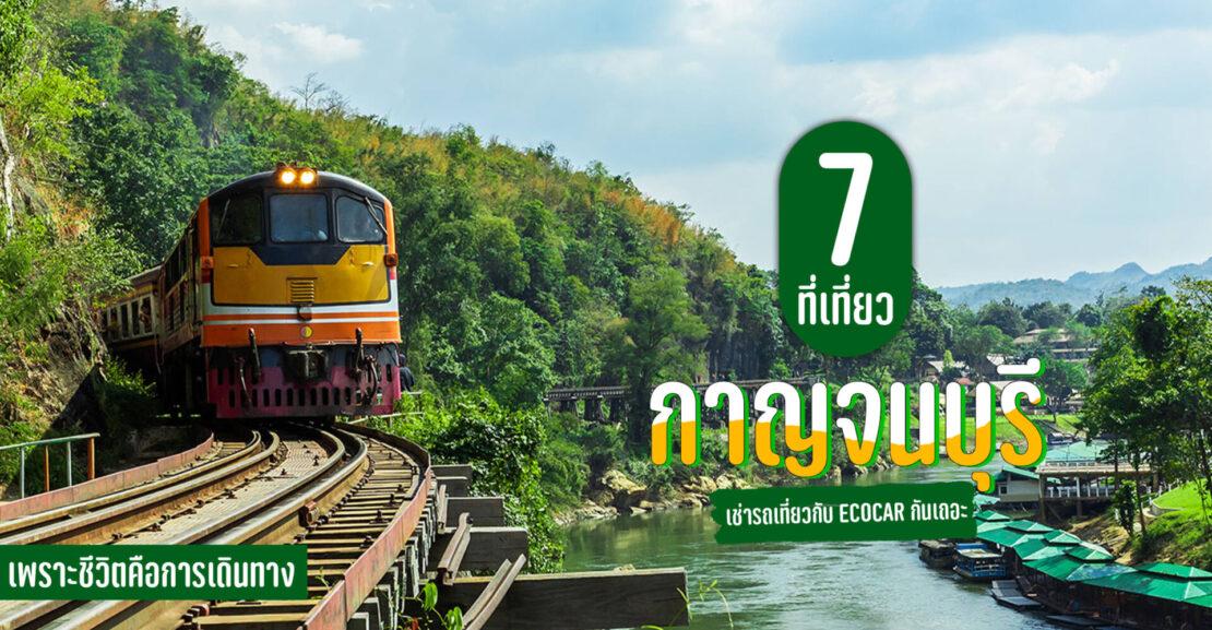 7 ที่เที่ยวกาญจนบุรี น่าแวะ กับ ECOCAR
