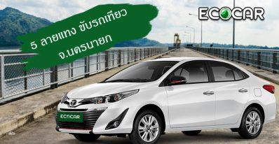 5-ลายแทง-ขับรถเที่ยวนครนายก-รถเช่าขับเอง-รถเช่ากรุงเทพ-ECOCAR
