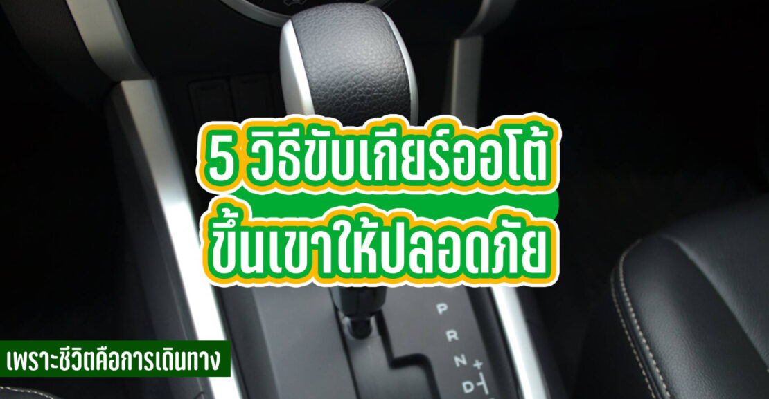 5 วิธีขับเกียร์ออโต้ขึ้นเขาให้ปลอดภัย