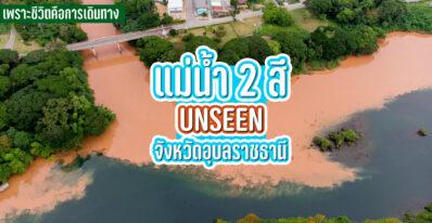 แม่น้ำ 2 สี
