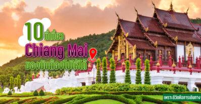 10 ที่เที่ยวจังหวัด Chiang Mai ของมันต้องไปให้ได้