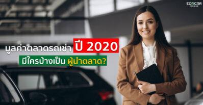 มูลค่าตลาดรถเช่า ปี 2020