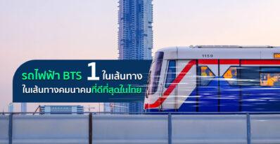 รถไฟฟ้า BTS 1 ในเส้นทางคมนาคมที่ดีที่สุดในไทย