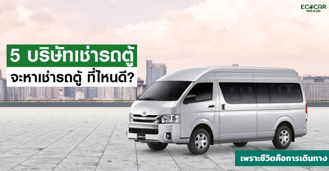 [5 บริษัทเช่ารถตู้] จะหาเช่ารถตู้ ที่ไหนดี